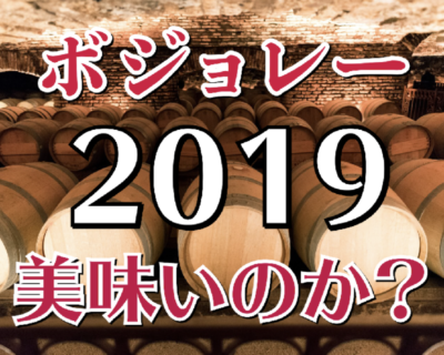 【ボジョレーヌーボー速報】2019年は美味?11月21日解禁!