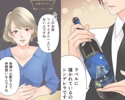 comico「天使の溜息」第12~13話 ワイン解説 チェネレントラDOCオルチア