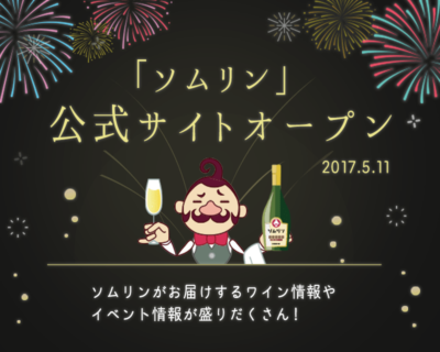 ワインの魅力を楽しく発信する『ソムリン』公式サイトがオープン!