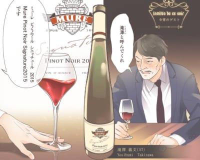 comico「天使の溜息」第8~9話 ワイン解説 ミューレ アルザス・ピノ・ノアール シニャチュール 2015