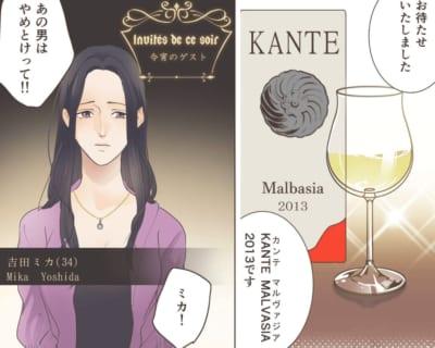 comico「天使の溜息」第4~6話 ワイン解説 カンテ マルヴァジア 2013